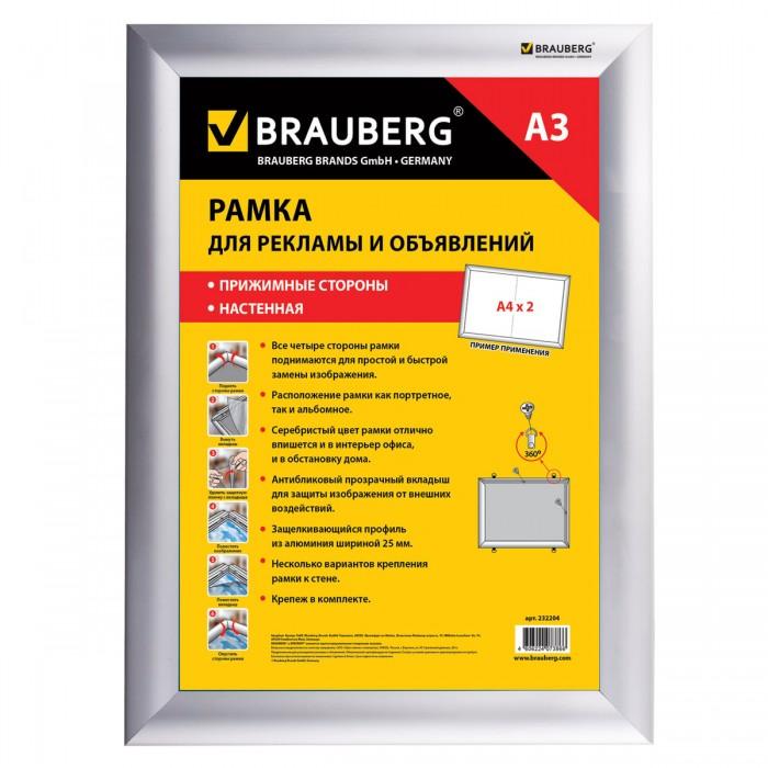 Купить Фотоальбомы и рамки, Brauberg Рамка настенная для рекламы 297х420 мм