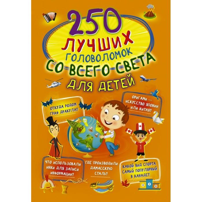 Развивающие книжки Издательство АСТ 250 лучших головоломок со всего света для детей а и третьякова 250 лучших головоломок со всего света для детей