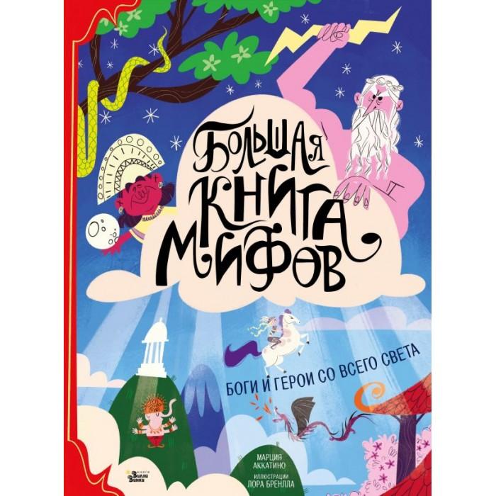 Художественные книги Издательство АСТ Большая книга мифов Боги и герои со всего света