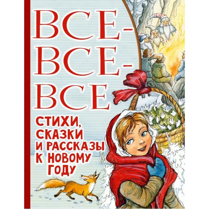 Картинка для Художественные книги Издательство АСТ Все-все-все стихи, сказки и рассказы к Новому году