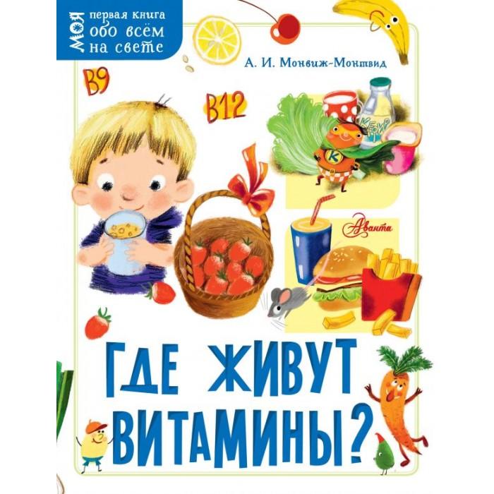 Обучающие книги Издательство АСТ Где живут витамины?