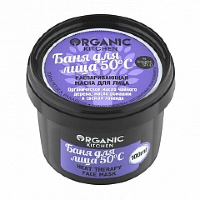 Косметика для мамы Organic shop Kitchen Маска-распаривающая для лица Баня 100 мл organic oil маска для всех