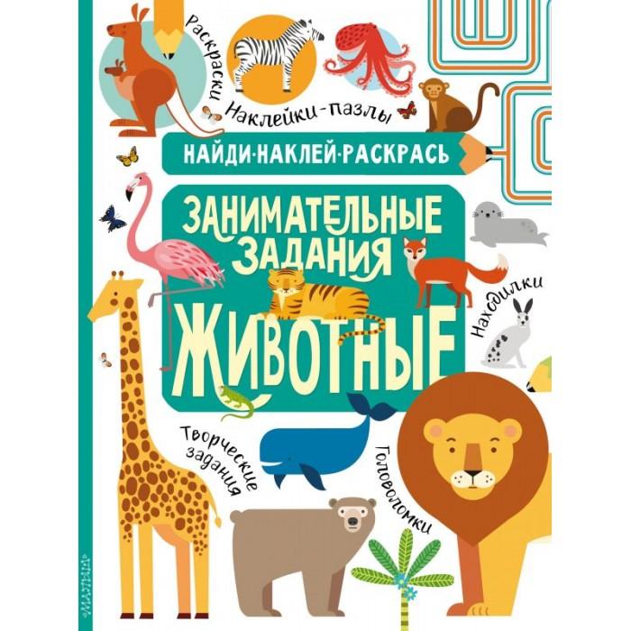 Развивающие книжки Издательство АСТ Альбом с наклейками Животные недорого