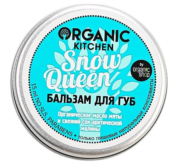 Косметика для мамы Organic shop Kitchen Бальзам для губ Snow Queen 15 мл chi luxury black seed oil curl defining cream gel