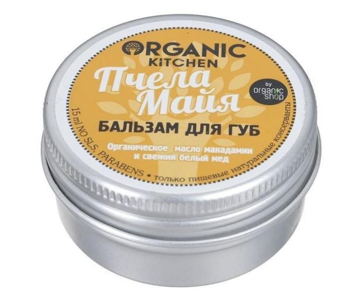 Косметика для мамы Organic shop Kitchen Бальзам для губ Пчела Майя 15 мл chi luxury black seed oil curl defining cream gel