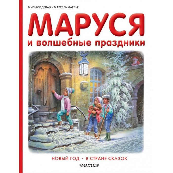 Художественные книги Издательство АСТ Маруся и волшебные праздники недорого