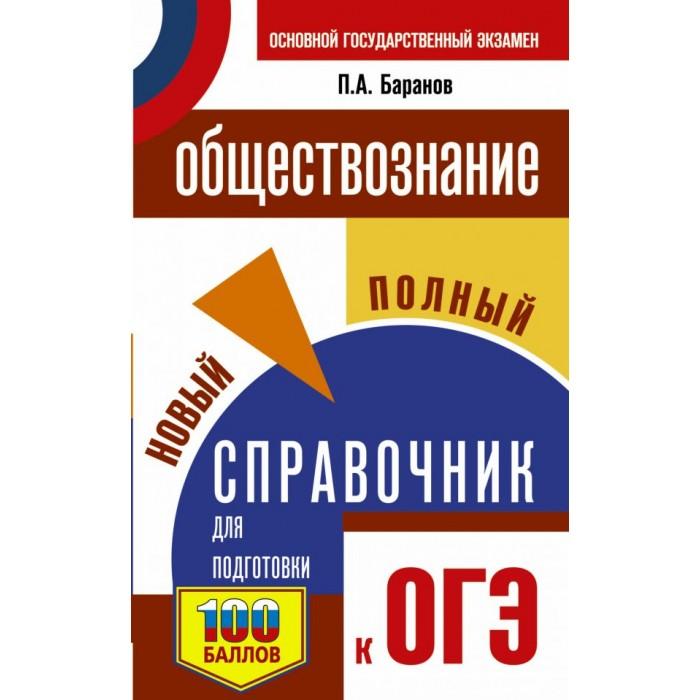 Обучающие книги Издательство АСТ ОГЭ Обществознание Новый полный справочник для подготовки к 9 класс