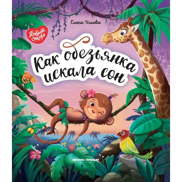 Художественные книги Феникс Книга Как обезьянка искала сон