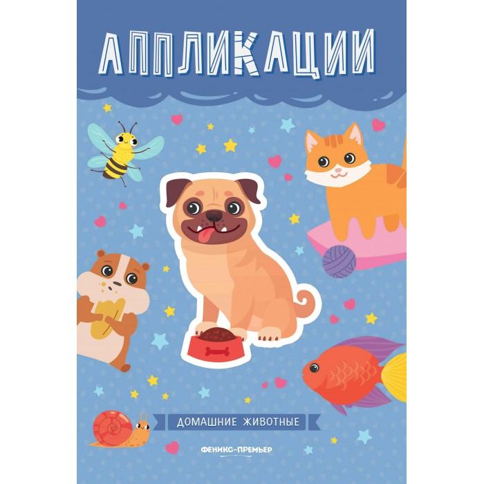 Картинка для Аппликации для детей Феникс Книжка-вырезалка Домашние животные
