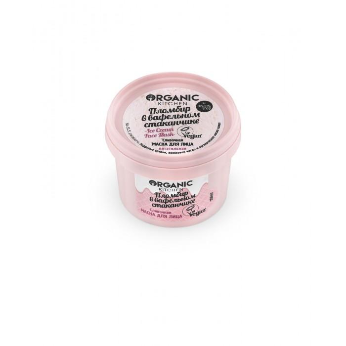Косметика для мамы Organic shop Kitchen Сливочная маска для лица Пломбир в вафельном стаканчике 100 мл chi luxury black seed oil curl defining cream gel