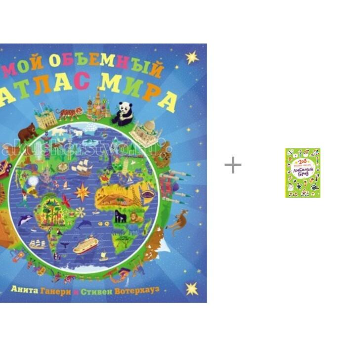 Обучающие книги Мозаика kids Мой объемный атлас мира и 100 веселых наклеек Любимый город мозаика синтез атлас мой объемный атлас мира
