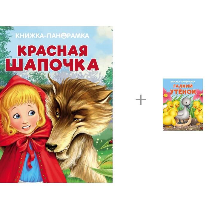 книжки панорамки Книжки-панорамки Стрекоза Панорамки Красная Шапочка и Гадкий утенок