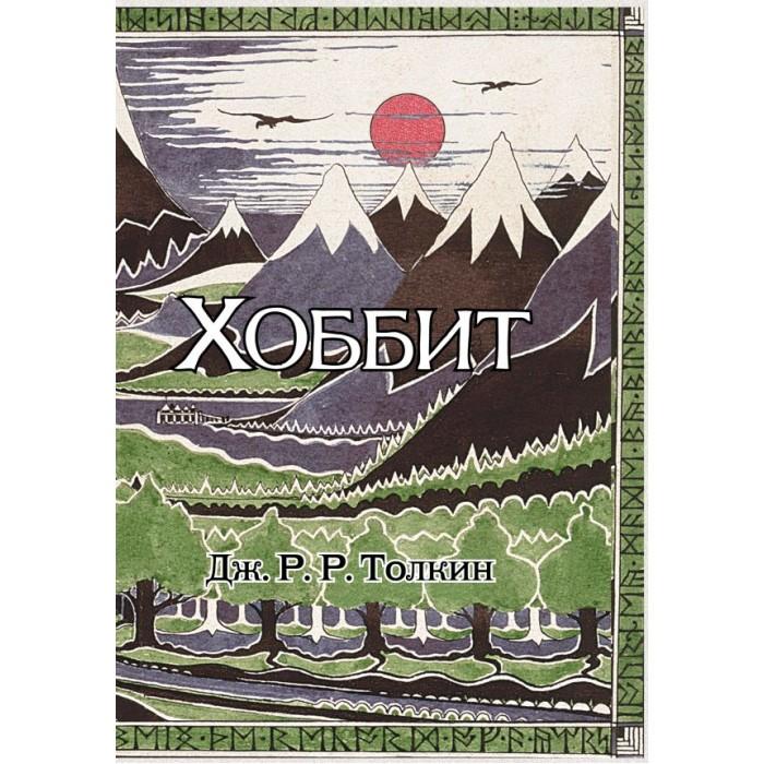 Купить Художественные книги, Издательство АСТ Хоббит