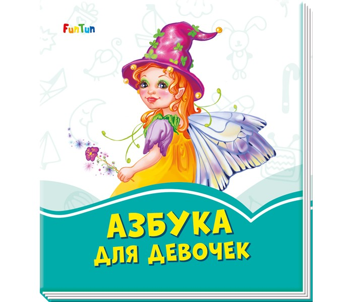 раннее развитие funtun интересная азбука в стихах Раннее развитие FunTun Лазурные книжки Азбука для девочек