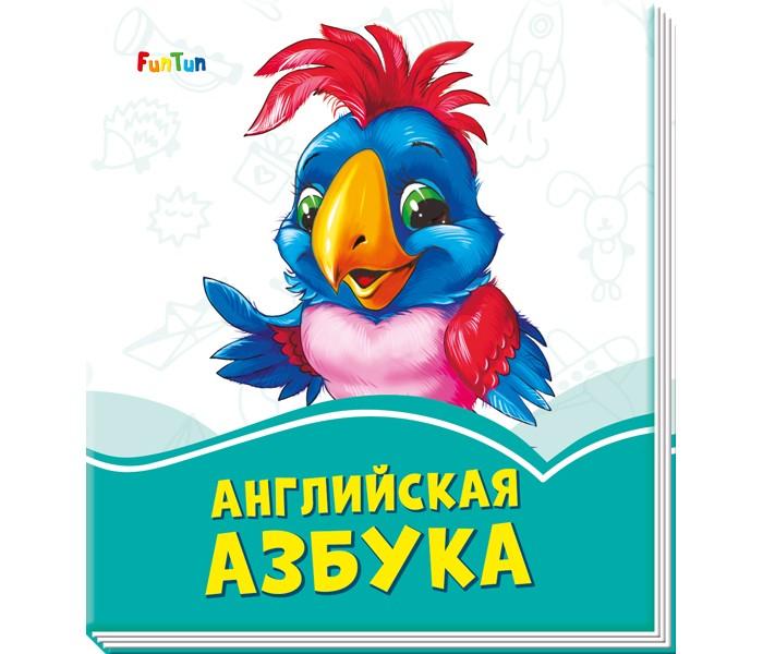 раннее развитие funtun интересная азбука в стихах Раннее развитие FunTun Лазурные книжки Английская азбука