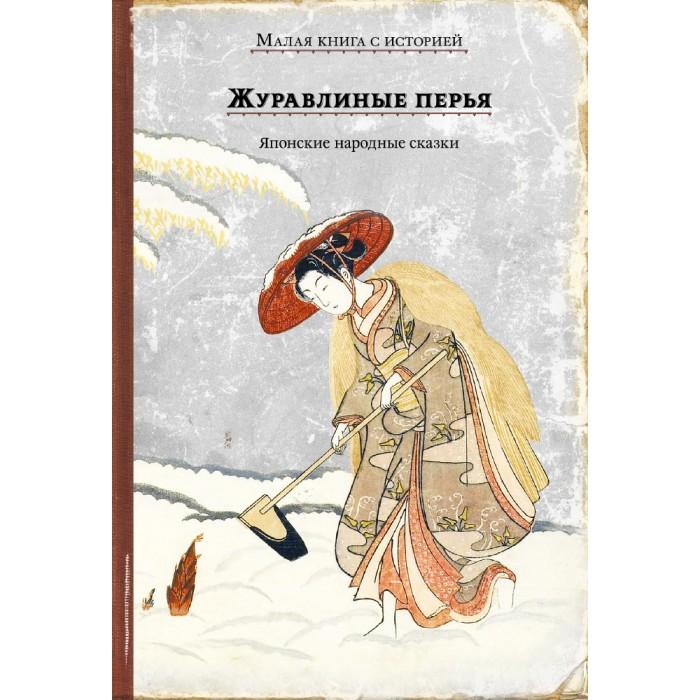 Художественные книги Издательский Дом Мещерякова Японские народные сказки Журавлиные перья горшок белых хризантем японские сказки