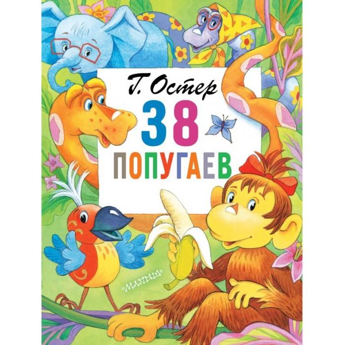 Купить Художественные книги, Издательство АСТ Г. Остер 38 попугаев