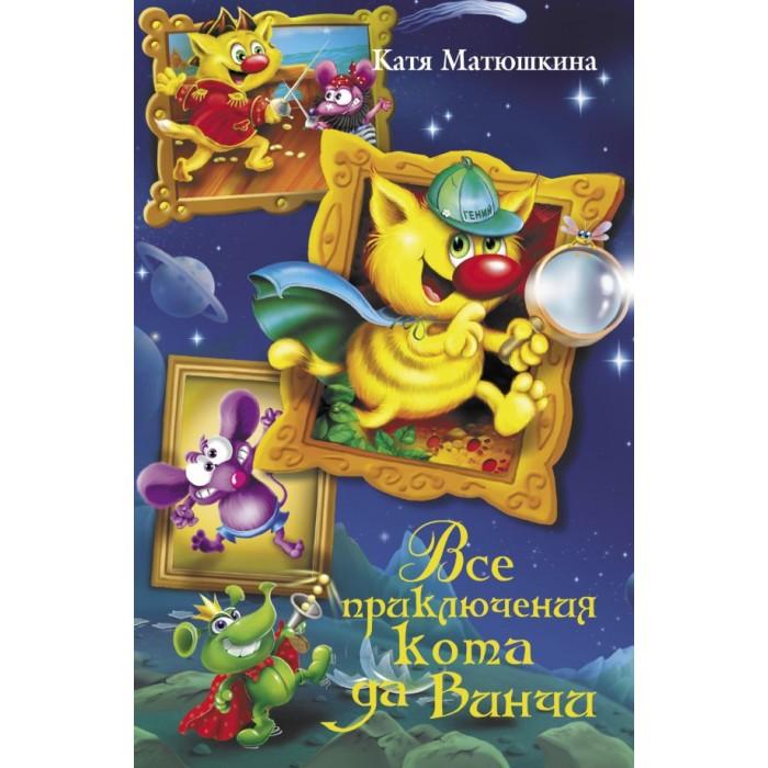 Художественные книги Издательство АСТ Катя Матюшкина Все приключения кота да Винчи
