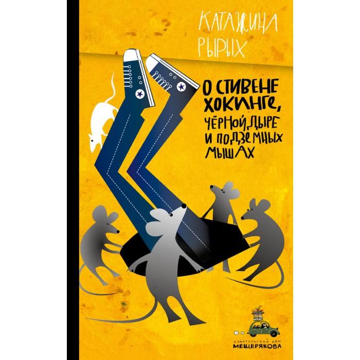 Художественные книги Издательский Дом Мещерякова О Стивене Хокинге, Чёрной Дыре и Подземных Мышах