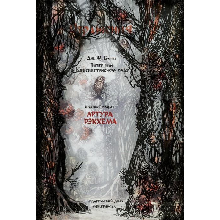 Художественные книги Издательский дом Мещерякова Питер Пэн в Кенсингтонском саду Отражения