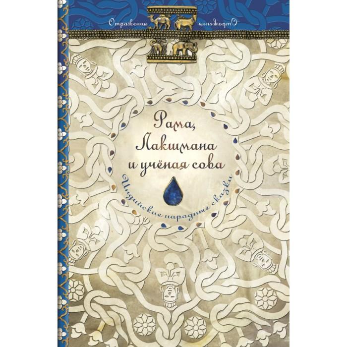 Издательский дом Мещерякова   Индийские народные сказки Рама, Лакшмана и учёная сова