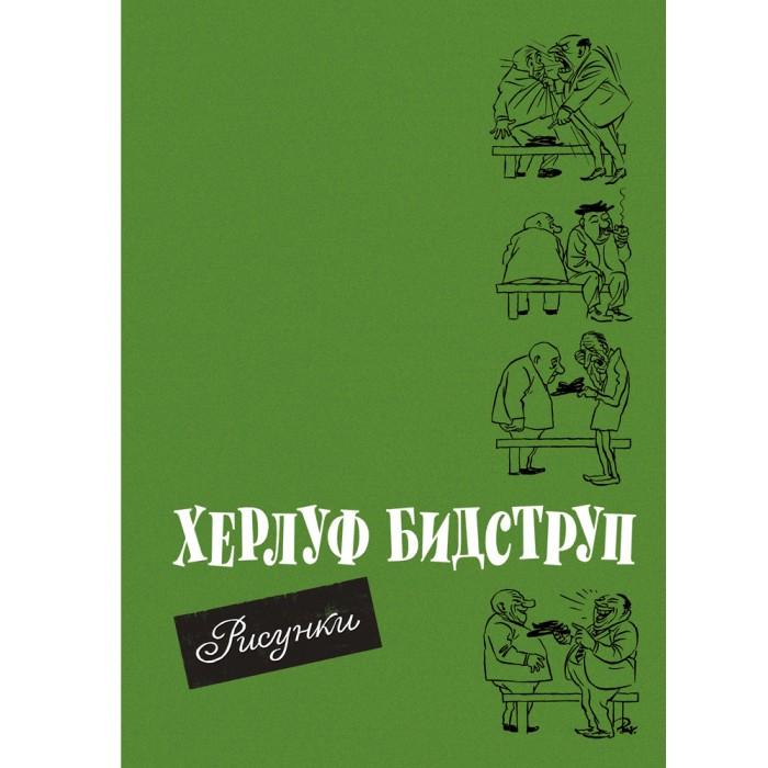 Художественные книги Издательский дом Мещерякова Рисунки