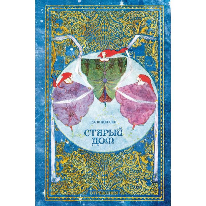 Картинка для Художественные книги Издательский дом Мещерякова Г.Х. Андерсен Старый дом