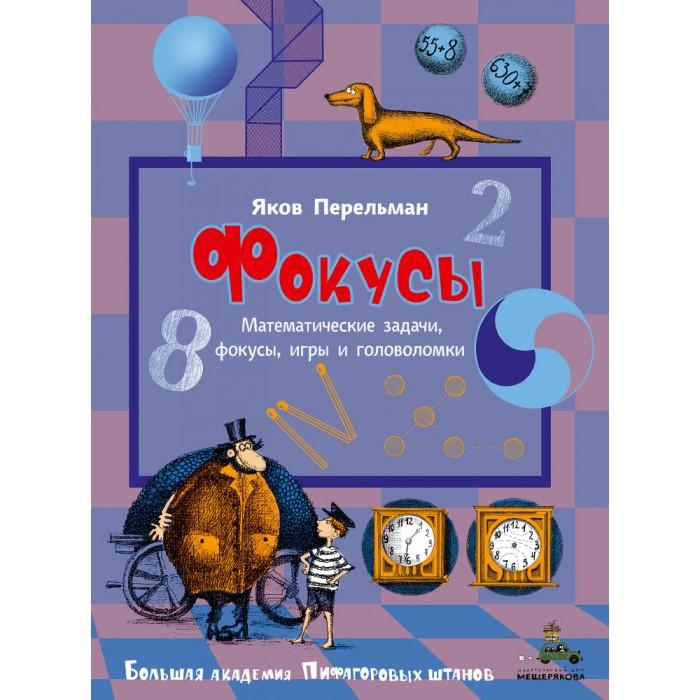 Издательский дом Мещерякова   Фокусы