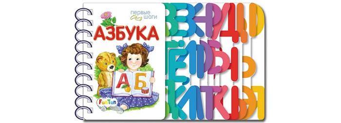 раннее развитие funtun интересная азбука в стихах Раннее развитие FunTun Первые шаги Азбука
