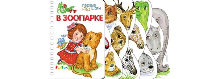 Фото - Книжки-картонки FunTun Первые шаги В зоопарке книжки картонки ранок первые шаги азбука