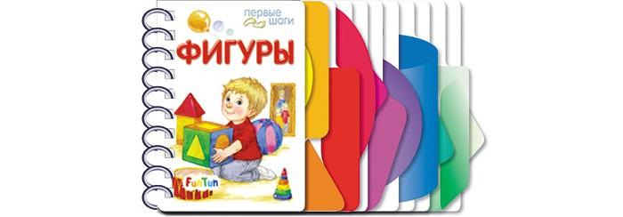 Фото - Книжки-картонки FunTun Первые шаги Фигуры книжки картонки ранок первые шаги азбука