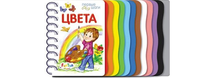 Фото - Книжки-картонки FunTun Первые шаги Цвета книжки картонки ранок первые шаги азбука
