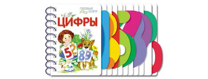 Фото - Книжки-картонки FunTun Первые шаги Цифры книжки картонки ранок первые шаги азбука