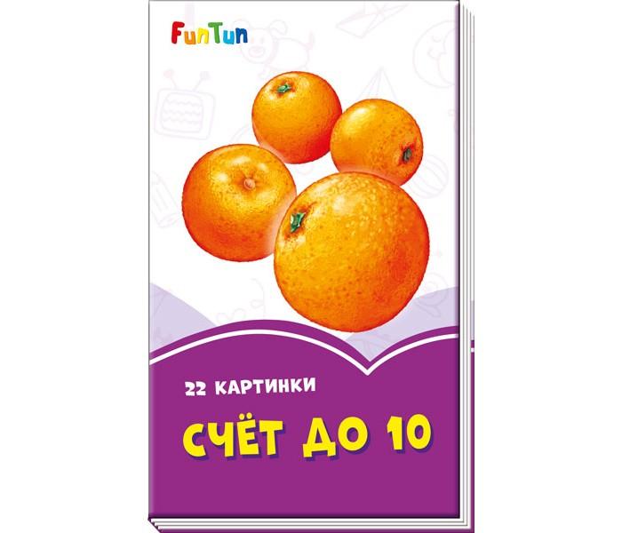 раннее развитие funtun азбука автомобилей Раннее развитие FunTun Сиреневые книжки Счёт до 10