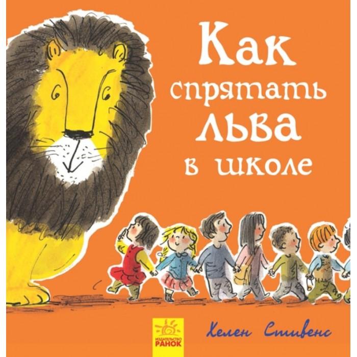 Художественные книги Ранок Книга Как спрятать льва в школе? стивенс хелен как спрятать льва