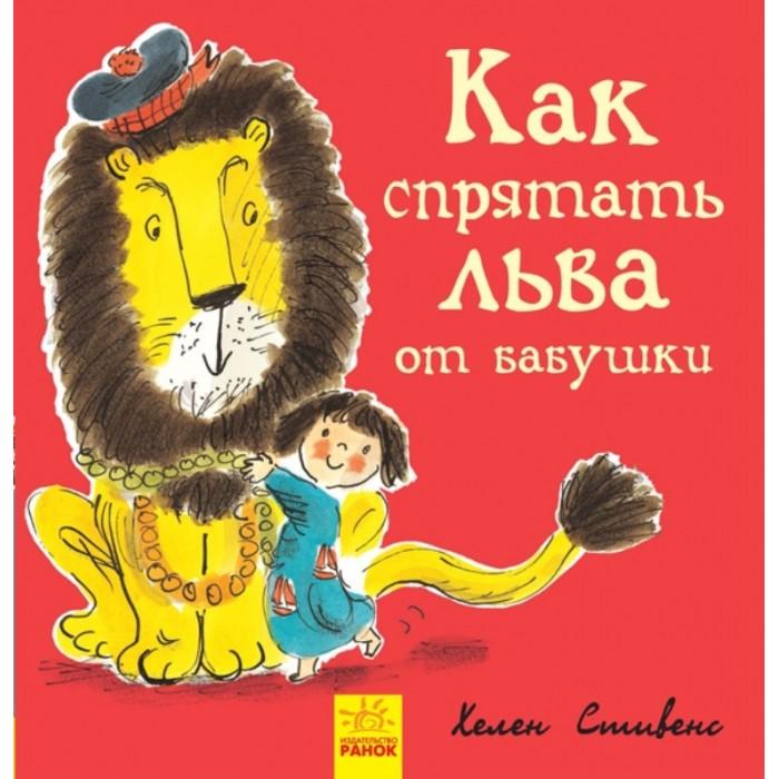Художественные книги Ранок Книга Как спрятать льва от бабушки? стивенс хелен как спрятать льва