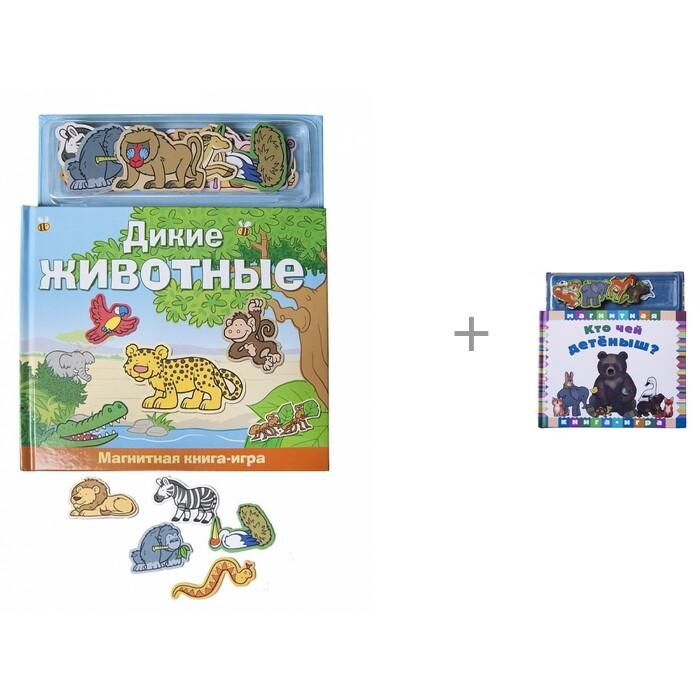 Купить Обучающие книги, Магнитные книжки Дикие животные и Кто чей детеныш