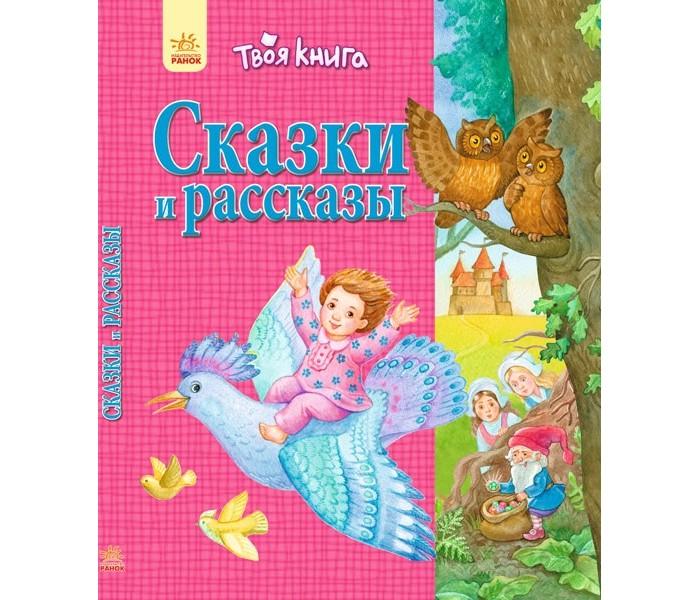 книга класс читать сказки рассказы