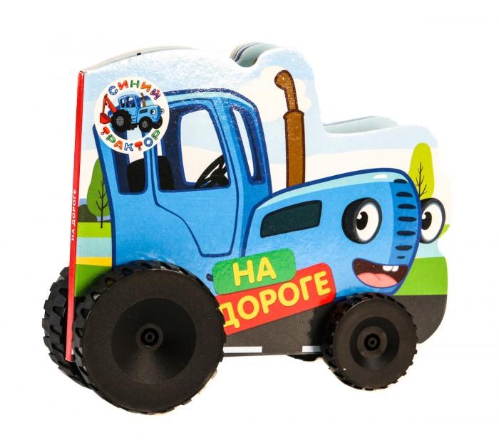 Картинка для Книжки-картонки Проф-Пресс Книжка с колесиками Синий трактор колёсики на дороге
