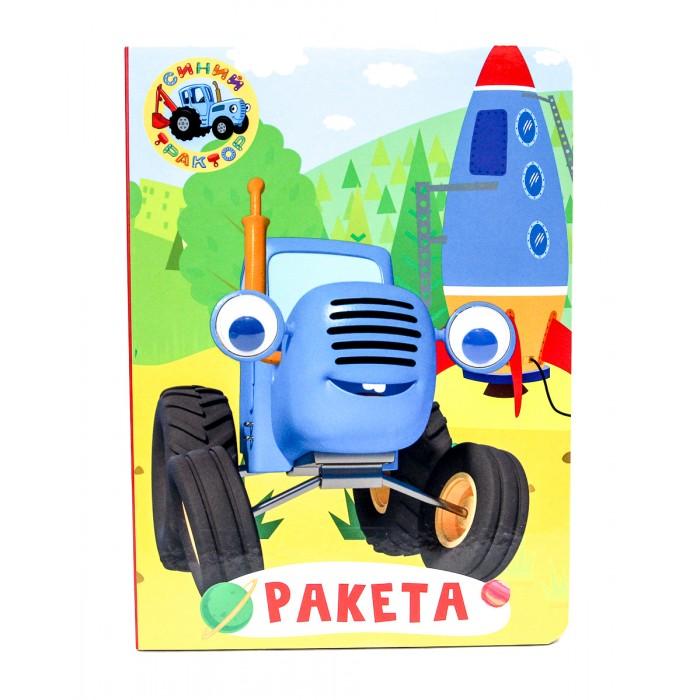 Картинка для Книжки-картонки Проф-Пресс Книжка с глазками Синий трактор Ракета