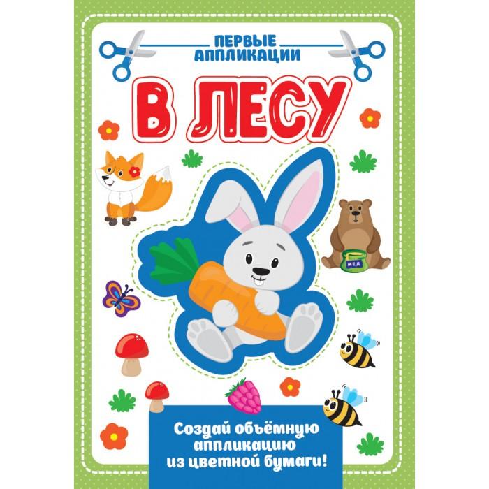 Картинка для Аппликации для детей Проф-Пресс Аппликация с цветной бумагой В лесу