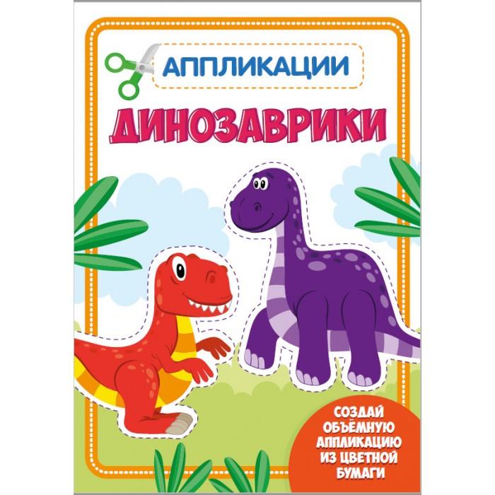 Аппликации для детей Проф-Пресс Аппликация с цветной бумагой Динозаврики недорого