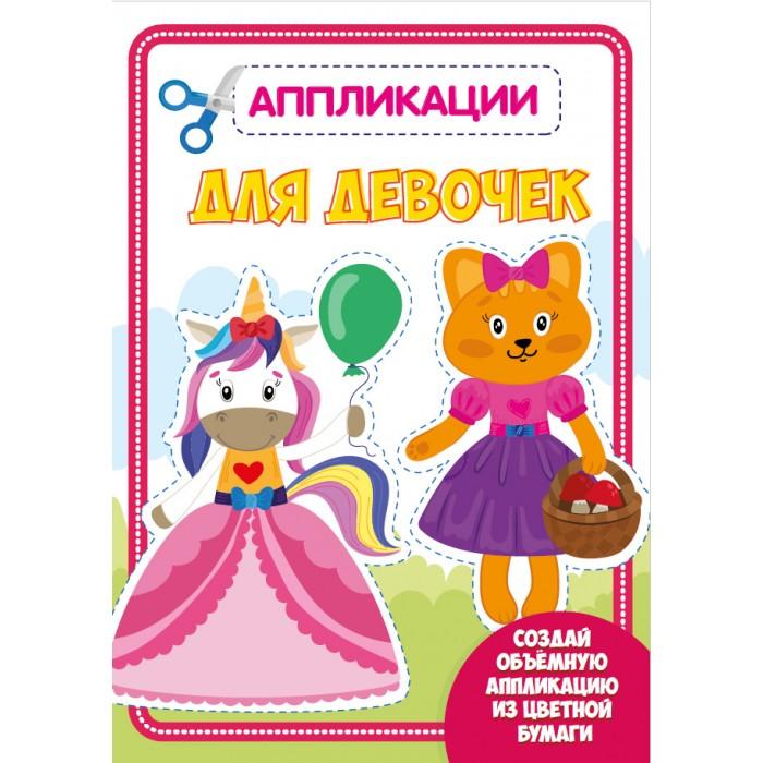 Аппликации для детей Проф-Пресс Аппликация с цветной бумагой для девочек недорого