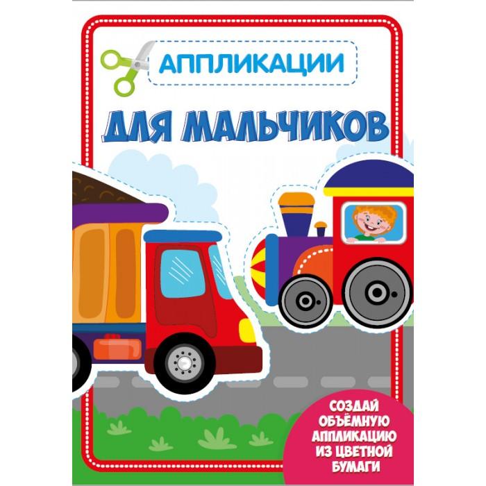 Аппликации для детей Проф-Пресс Аппликация с цветной бумагой для мальчиков недорого