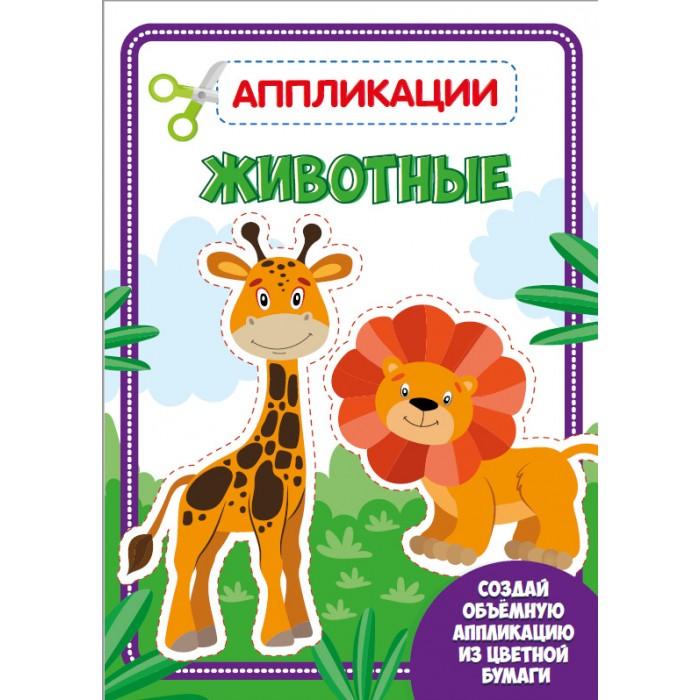 Аппликации для детей Проф-Пресс Аппликация с цветной бумагой Животные недорого