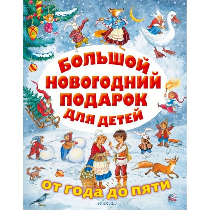 Издательство АСТ Тим Бёртон Кошмар перед Рождеством