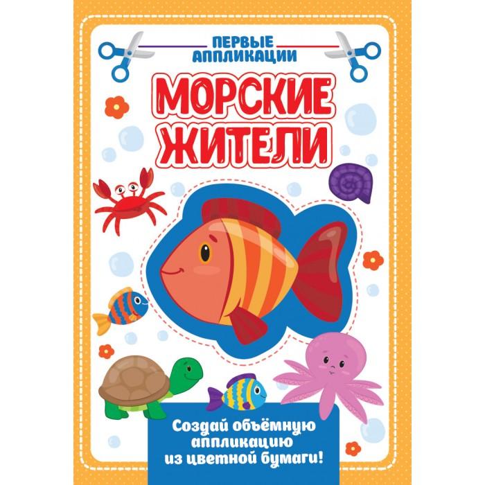 Картинка для Аппликации для детей Проф-Пресс Аппликация с цветной бумагой Морские жители