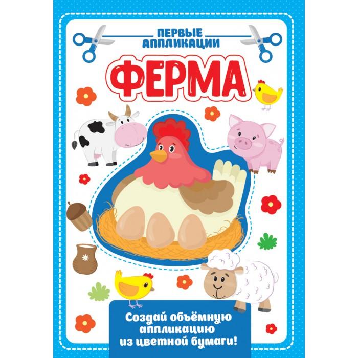 Аппликации для детей Проф-Пресс Аппликация с цветной бумагой Ферма недорого
