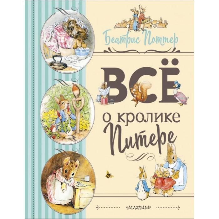 Издательство АСТ М.Метерлинк Синяя птица