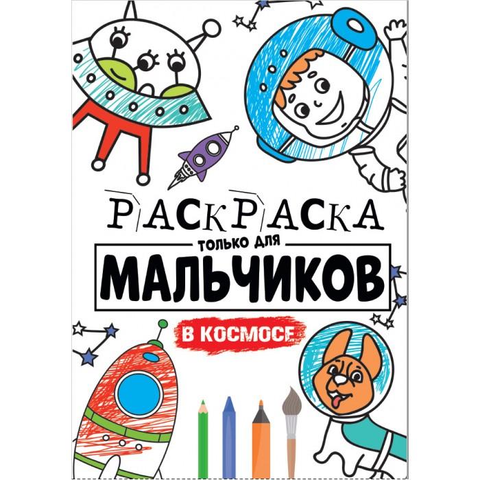 Картинка для Раскраски Проф-Пресс только для мальчиков В космосе